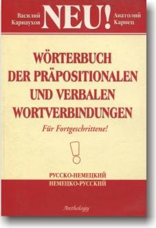Русско-немецкий немецко-русский словарь словосочетаний с предлогами и глаголами