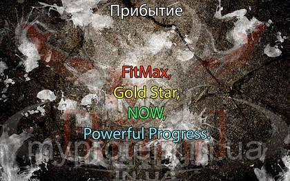 Поступление: FitMax, Gold Star, NOW, Powerful Progress.