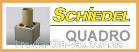 Димохідна система Schiedel Quadro