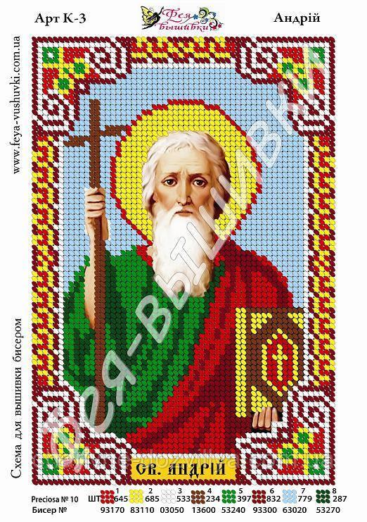 Схема для вышивки бисером или крестиком икона Св. Андрій