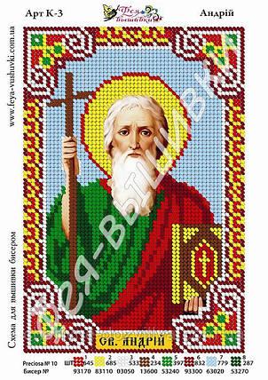 Схема для вышивки бисером или крестиком икона Св. Андрій, фото 2