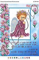 Схема для вышивки бисером или крестиком Молитва детская