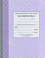 Классный журнал 5-11 классы (фиолетовый)