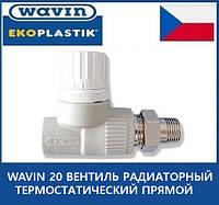 Wavin ЧЕХИЯ  20 вентиль радиаторный термостатический прямой