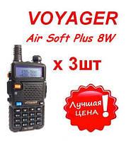 Voyager AIR SOFT PLUS  набор из 3-х штук
