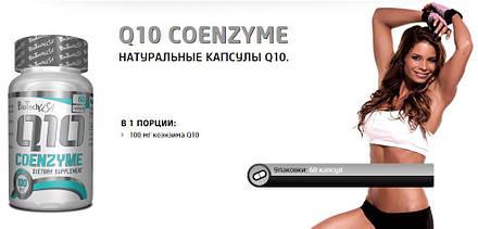 Q10 Coenzyme BioTech 60 caps, фото 2