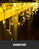 "Новогодняя гирлянда 120 led ""Бахрома""/Icicle/наружная/желтый"