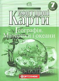 "Контурные карты ""Георгафія. Материки і океани"" 7 клас"