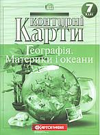 Контурні карти Георгафія. Материки і океани 7 клас