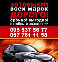 АВТОВЫКУП 063-761-11-58 095-537-56-77