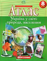 """Атлас """"Україна у світі: природа, населення"""" 8 класс"""