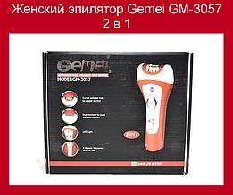 Женский эпилятор Gemei GM-3057 2 в 1