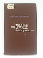 """Вольфовиц Дж. """"Теоремы кодирования теории информации"""""""