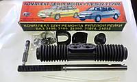 Ремкомплект рулевой рейки Ваз 2108-21099,2113-2115 полный Самара в упаковке, фото 1