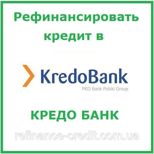 Рефинансирование кредитов в ижевске заявка онлайн инвестировать в фейсбуке