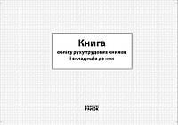 Книга обліку трудових книжок