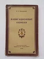 """И.Бухановский """"Навигационные ошибки"""" Издательство """"Морской транспорт"""". 1956 год"""