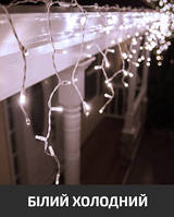 "Новогодняя led-гирлянда 120 led ""Бахрома""/Icicle/наружная/белый холодный/c мерцанием"