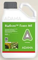 Видблок Плюс МЭ (10л)  гербицид (евролайтинг)Адама
