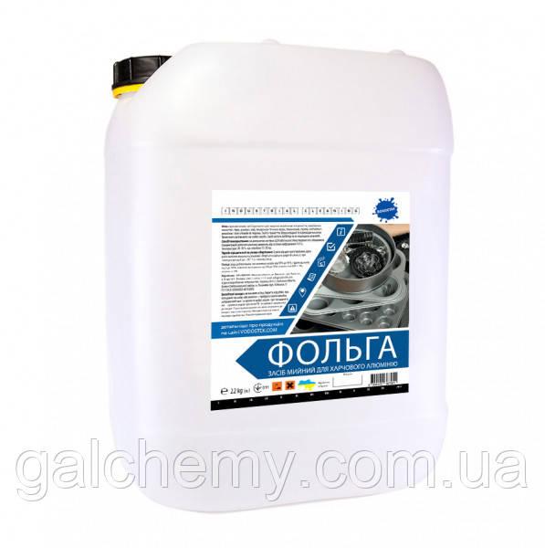 """Высокощелочное моющее средство """"Фольга"""" высокопенная для алюминия, Vodostek TM"""