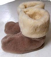 Чуні з овечої вовни бежевого кольору