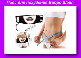 Пояс Vibro Shape Вибро Шейп H0228,Пояс для похудения,Массажный пояс для похудения