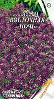 """Семена цветов Алиссум (Лобулярия) """"Восточная ночь"""", однолетнее, 0.2 г, """"Семена Украины"""", Украина"""