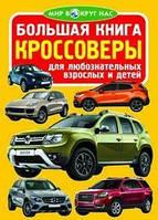 Большая книга. Кроссоверы (9789669364777)