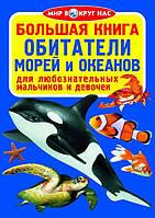 Большая книга. Обитатели морей и океанов.