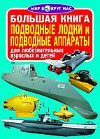 Большая книга. Подводные лодки и подводные аппараты