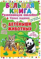 Большая книга. Развивающие наклейки. Умные задания. Детеныши животных (9789669366542)