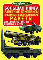 Большая книга. Ракетные комплексы. Крылатые и баллистические ракеты (9786177268375)