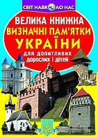"Велика книжка. Визначні пам""ятки України (код 06-3)"