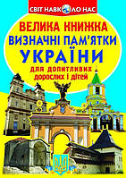 "Велика книжка. Визначні пам""ятки України (код 07-0)"