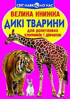 Велика книжка. Дикі тварини.