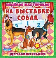 Горизонтальная: Веселая мастерская. На выставке собак. Многоразовые наклейки