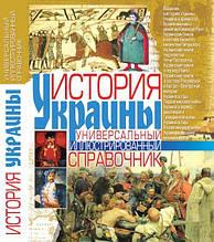 История Украины: Универсальный иллюстрированный справочник