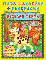Книга-пазл + наклейки + раскраски. Веселая ферма (рос.) (9789669366085)