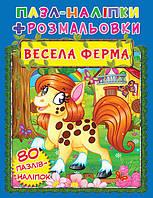Книжка-пазл + наліпки + розмальовки. Весела ферма (укр.) (9789669366092)