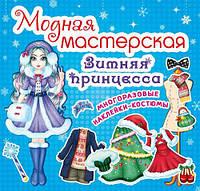 Модная мастерская. Зимняя принцесса (9789669362605)