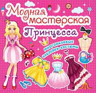Модная мастерская. Принцесса (9789669361783)
