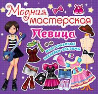 Модная мастерская. Певица (9789669361820)