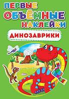 Первые объемные наклейки. Динозаврики (9789669366481)