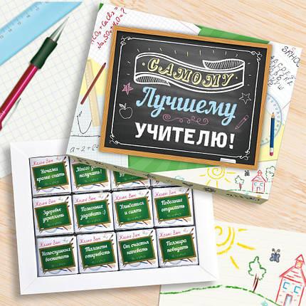 Шоколадный набор Учителю, 12 шоколадок, фото 2