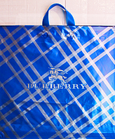 """Пакет полиэтиленовый Типа Петля """"BURBERRY"""" 50 х50 см / уп-25шт"""