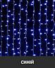 """Новогодняя led-гирлянда 912 led """"Штора""""/Curtain/наружная/голубой"""