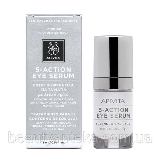 Apivita Апивита Сыворотка 5 в 1 для кожи вокруг глаз с белой лилией, 15мл
