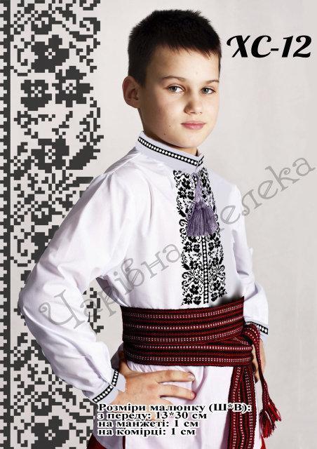 Детская вышитая сорочка (заготовка) ХС-12