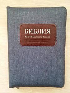 Библия, 13,5х18,5 см, джинсовая с темно-коричневой вставкой, с замком, с индексами