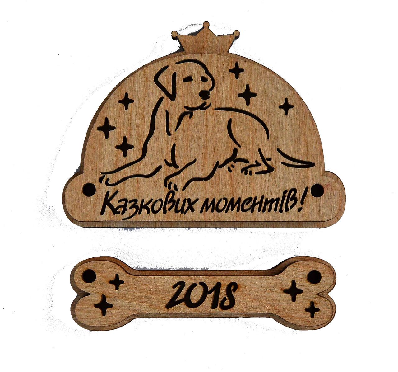 Заготовка для магнита к Новому Году собаки 2018